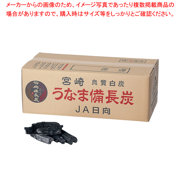 白炭 うなま(宮崎) 備長炭 丸割混合 2級上 12kg 【ECJ】