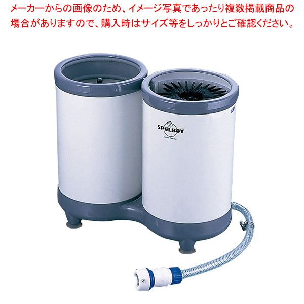 水圧式グラスウォッシャー Twin-Go-Tポータブル 【ECJ】