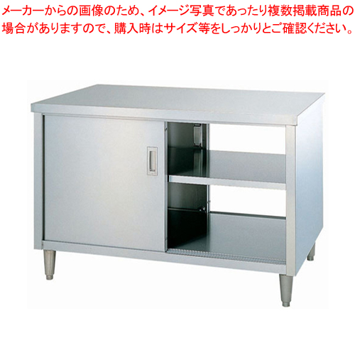 シンコー EW型 調理台 両面 EW-12075 【ECJ】