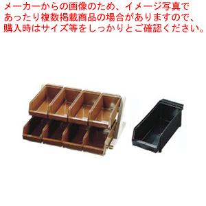 SA18-8デラックス オーガナイザー 2段4列(8ヶ入) ブラック【 カトラリーボックス オーガナイザー 】 【ECJ】