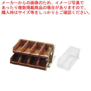 SA18-8デラックス オーガナイザー 2段4列(8ヶ入) ホワイト【 カトラリーボックス オーガナイザー 】 【ECJ】