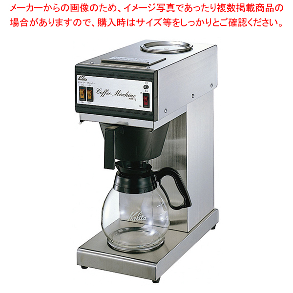 コーヒーメーカー KW-15【 コーヒーマシン 】 【ECJ】