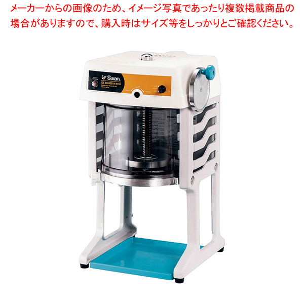 スワン 電動式ブロックアイスシェーバー SI-180SR 【ECJ】