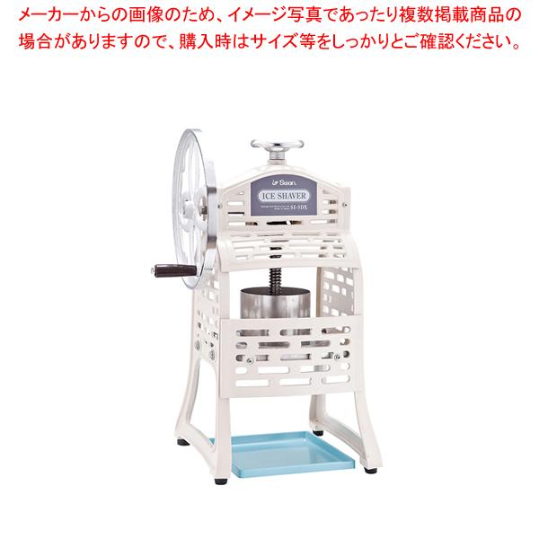 スワン 手動式アイスシェーバー SI-7(ギアー駆動式)【 かき氷用品 アイススライサー クラッシャー 】 【ECJ】