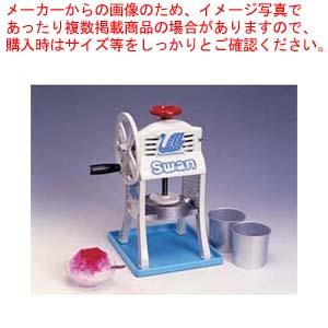 スワン ミニ手動式氷削機 小さな南極【 かき氷器 】 【ECJ】