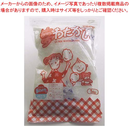わた菓子用ザラメ 夢わたがし バニラ (1kg×20袋入)【ECJ】【メーカー直送/代引不可】