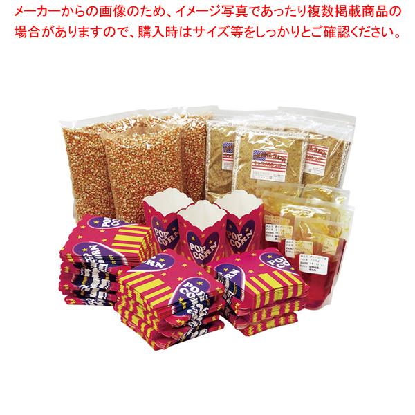 キャラメルポップコーン材料 Cセット (300人用)【ECJ】【メーカー直送/代引不可】