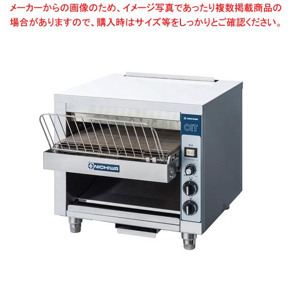 電気連続トースター CET-32N 【ECJ】<br>【メーカー直送/代引不可】