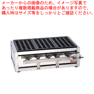 関西式たこ焼器(28穴) ET-285 都市ガス【 メーカー直送/代引不可 】 【ECJ】