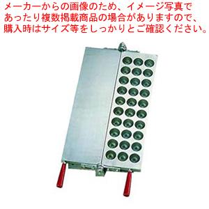 焼饅頭機用板 たこ焼30穴用【 メーカー直送/代引不可 】 【ECJ】
