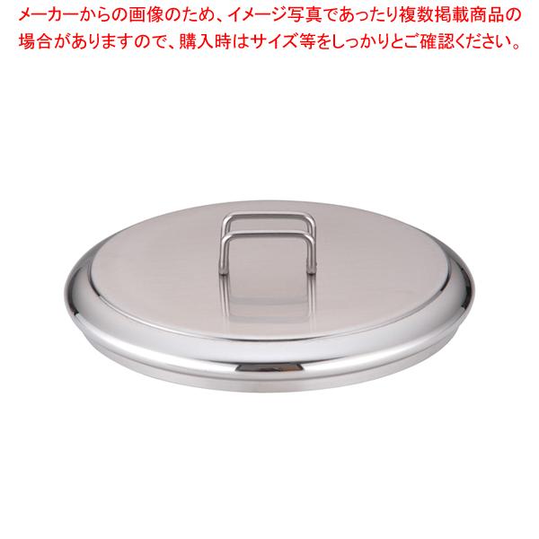 18-10タミー 鍋蓋 22cm 【ECJ】