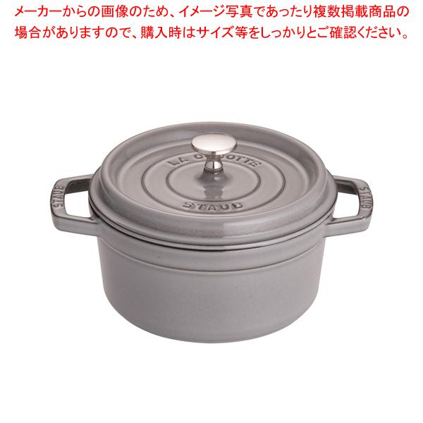 ストウブ ピコ・ココット ラウンド 20cmグレー40509-304【 両手鍋 】 【ECJ】