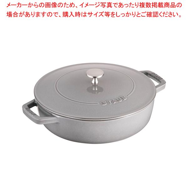 ストウブ ブレイザー・ソテーパン 24cm 40511-471 グレー 【ECJ】