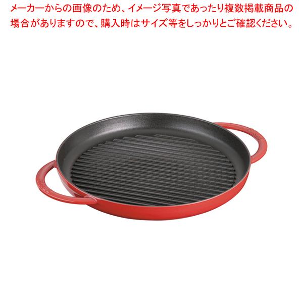 ストウブ ピュアグリル 30cm 40511-525 チェリー 【ECJ】