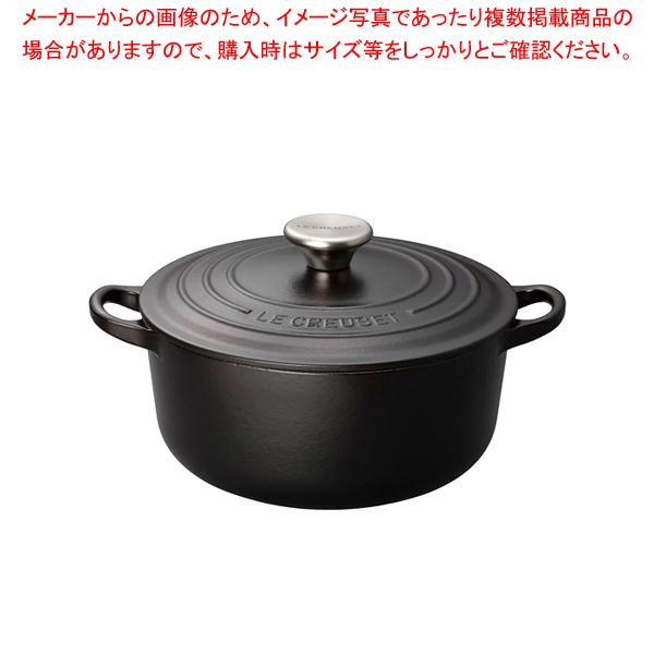 ル・クルーゼ ココット・ロンド 2101 18cm マットブラック 【ECJ】