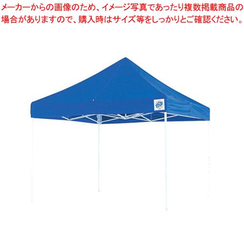イージーアップ デラックスアルミテント DXA30 ブルー【 メーカー直送/代引不可 】 【ECJ】