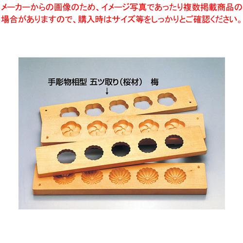 手彫物相型 五ツ取り (サクラ材)梅【 物相型 和菓子 お菓子作り 】 【ECJ】