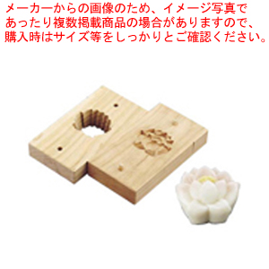 手彫物相型(上生菓子用) 蓮花【 物相型 和菓子 お菓子作り 】 【ECJ】