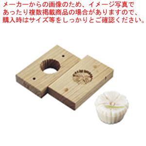 手彫物相型(上生菓子用) 撫子【 物相型 和菓子 お菓子作り 】 【ECJ】