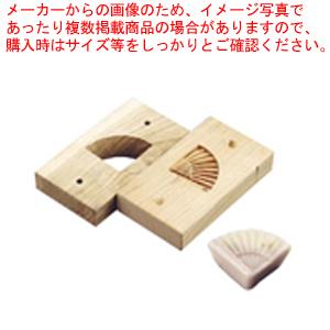 手彫物相型(上生菓子用) 扇【 物相型 和菓子 お菓子作り 】 【ECJ】