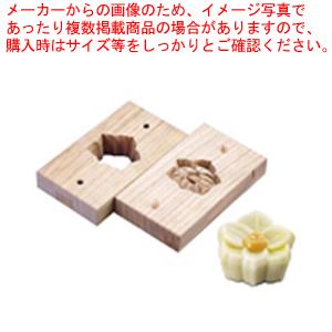 手彫物相型(上生菓子用) スイセン【 物相型 和菓子 お菓子作り 】 【ECJ】