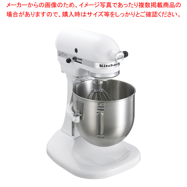 キッチンエイドミキサー KSM5 (ボールスライドタイプ)W白 【ECJ】