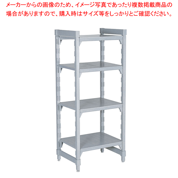 460ソリッド型 カムシェルビングセット 46×152×H183cm 4段【ECJ】【シェルフ 棚 収納ラック 】