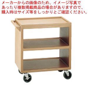 キャンブロサービスカート オープンタイプ BC225 コーヒーベージュ【 サービスワゴン 】 【ECJ】