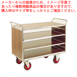 ルームサービスワゴン MH-RA4A 【ECJ】【サービスワゴン 食品運搬台車 】
