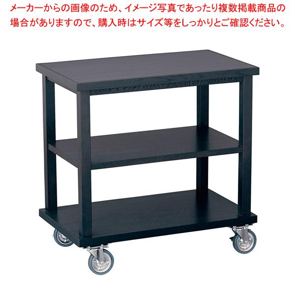 木製サービスワゴン ブラック 【ECJ】