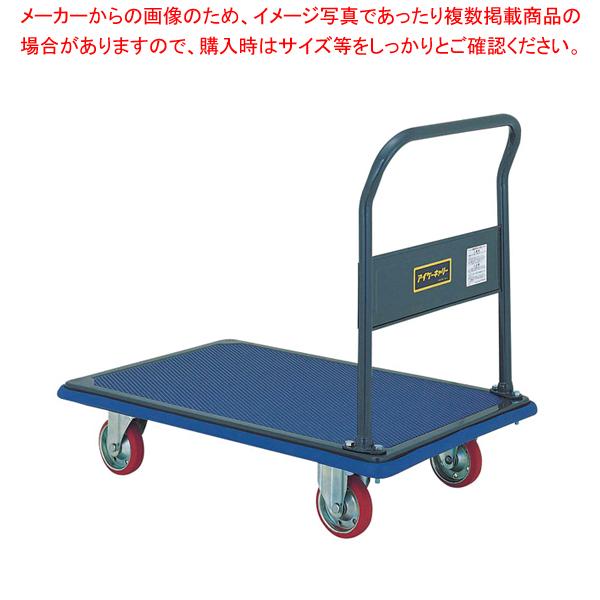 アイケーキャリー No.302【 運搬台車 】 【ECJ】