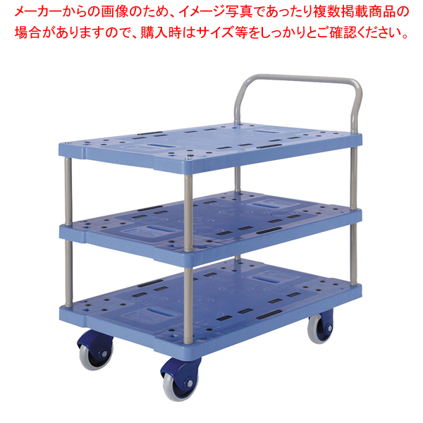 環境静音 樹脂台車 3段 NP-305GS【ECJ】【メーカー直送/後払い決済不可 】
