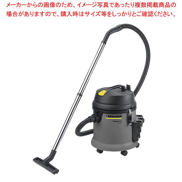ケルヒャー 乾湿両用クリーナー NT27/1【ECJ】【厨房用品 調理器具 料理道具 小物 作業 】