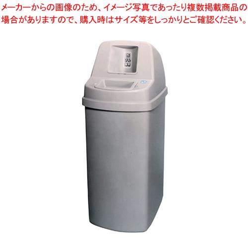 缶・ビン回収容器セレクト 145l【 メーカー直送/代引不可 】 【ECJ】