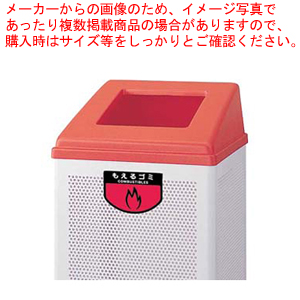 リサイクルボックス RB-PK-350 (中)レッド もえるゴミ【 メーカー直送/代引不可 業務用 ダストボックス ゴミ箱 分別 大型ごみ箱 】 【ECJ】
