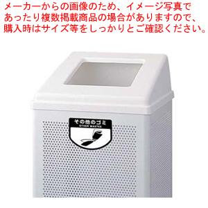 リサイクルボックス RB-PK-350 (中)ホワイト その他のゴミ【 メーカー直送/代引不可 業務用 ダストボックス ゴミ箱 分別 大型ごみ 】 【ECJ】