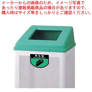 リサイクルボックス RB-PK-350 (中)グリーン 再生紙【 メーカー直送/代引不可 業務用 ダストボックス ゴミ箱 分別 大型ごみ箱 ゴ 】 【ECJ】