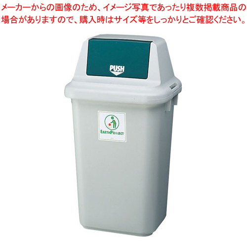 セキスイ アースプロジェクトポリダスター 角型 90型【 ゴミ箱 屋外専用くず入 】 【ECJ】