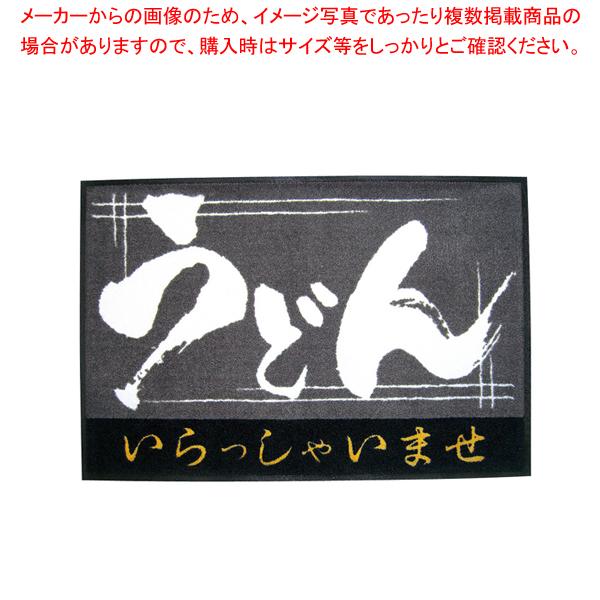 玄関マット いらっしゃいませ うどん【ECJ】【厨房用品 調理器具 料理道具 小物 作業 】