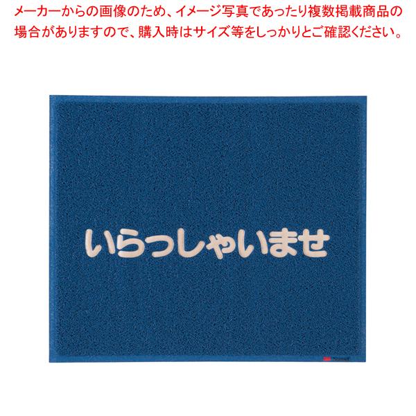 3M 文字入マット いらっしゃいませ 青【 玄関入口用マット 】 【ECJ】