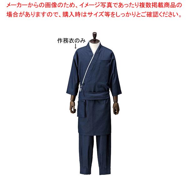 男女兼用ブライトデニム作務衣 紺 SLB710-1 3L 【ECJ】