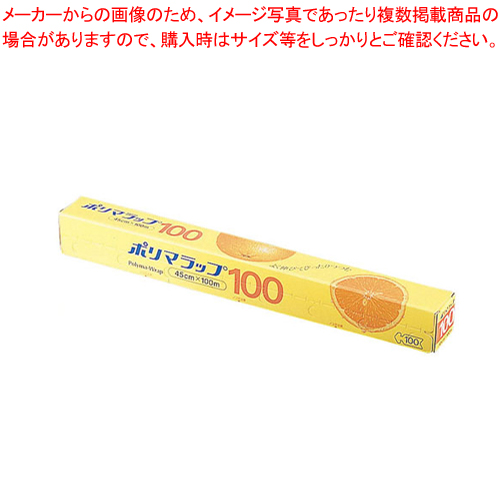 信越 ポリマラップ 100 幅45cm (ケース単位20本入) 【ECJ】