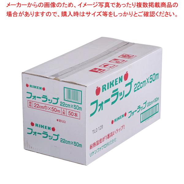 リケン フォーラップ 幅22cm×50m ケース単位50本入 【ECJ】