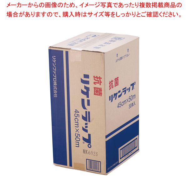 リケン抗菌ラップ 幅45cm×50m ケース単位30本入 【ECJ】