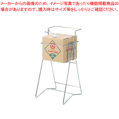 スチール缶スタンド 浅型ダンボール用 KC-10【 メーカー直送/代引不可 】 【ECJ】