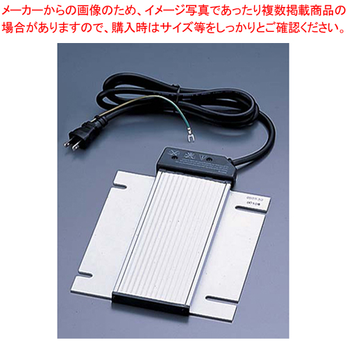 KINGO 電気式保温ユニット DB-280【ECJ】【器具 道具 小物 作業 調理 料理 】