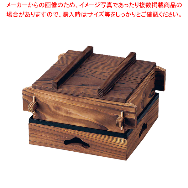 電磁用深型角水入焼杉セイロセット 【ECJ】