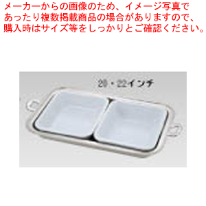 UK18-8バロン角チェーフィング用陶器 22インチ(2枚組) 【ECJ】