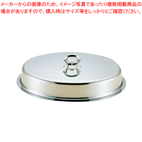 UK18-8ユニット小判湯煎用カバー 20インチ【ECJ】【チェーフィングディッシュ ユニット湯煎 チェーフィングウォーマー 】