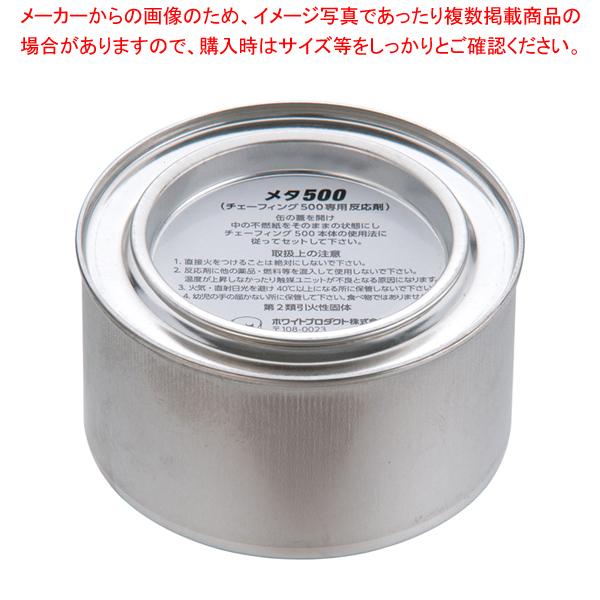チェーフィング500専用反応剤メタ500 No.261-W (96ヶ入)【 チェーフィング 燃料 チェーフィングディッシュ バイキング 】 【ECJ】